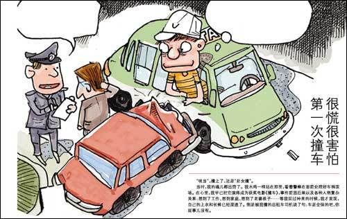 通事故后的6种注意事项及索赔技巧发生交通事故后的6种注意事项及