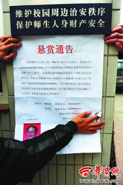 通缉王勇的悬赏通告在学校门口张贴 本报记者 叶原 摄