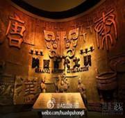 陕西历史博物馆国家级历史博物馆