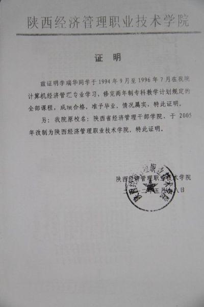 府谷属实大专学历毕业局长出函造假司法证明学校警校初中生图片