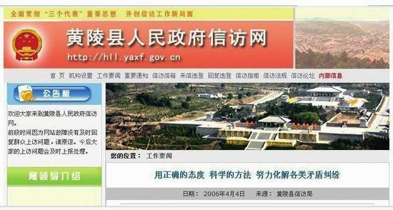 黄陵县信访局信息公开网更新时间是2006年4月4日
