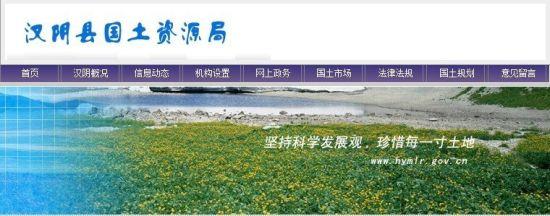 汉阴县国土资源局官方网站截图