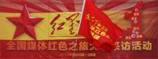 红星璀璨――2012全国媒体红色之旅