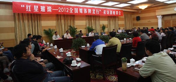 陕北行座谈会在延安宾馆举行