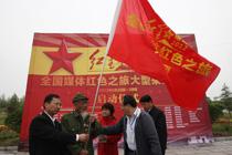 老红军战士杨永孝授旗出征