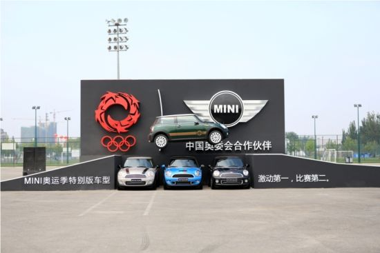 MINI中国公布2012伦敦奥运口号 ― 激动第一 比赛第二