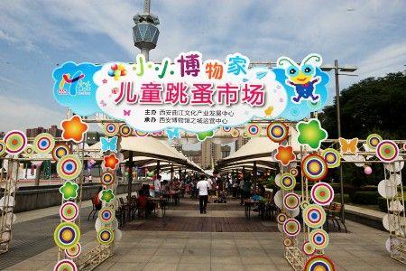 西安首个儿童跳蚤市场开张