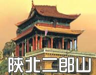 陕北二郎山