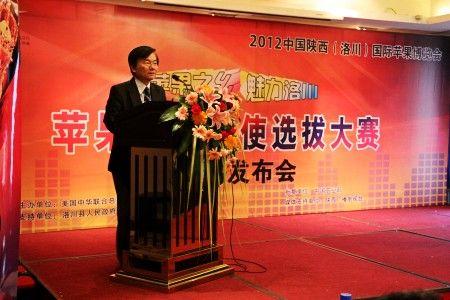 2012中国•陕西(洛川)国际苹果博览会 洛川苹果形象大使选拔大赛启幕