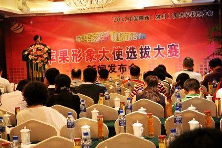 2012中国•陕西(洛川)国际苹果博览会 洛川苹果形象大使选拔大赛发布会现场