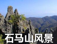 石马山风景