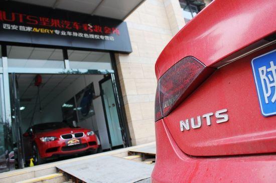 Nuts坚果汽车彩妆