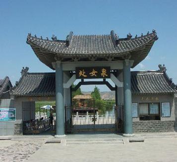 陕西渭南旅游景点:合阳处女泉