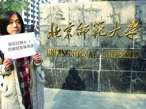北京师范大学一名女生参与了此次呼吁(受访者供图)