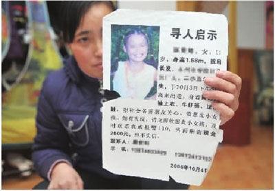 湖南上访母亲将检举两名警察奸淫其女儿_新浪
