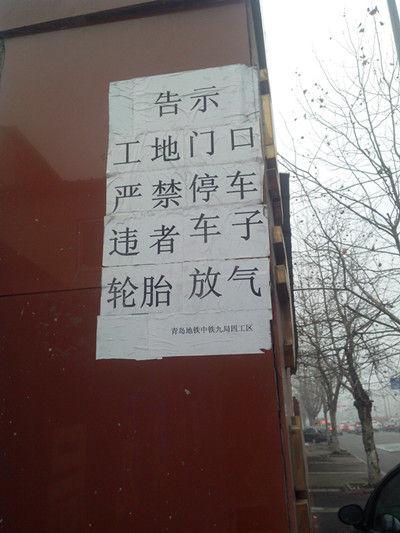 青岛地铁工地门口的警示标语