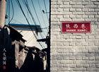 青楼梦好·北京八大胡同
