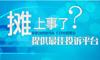 渭南汽车投诉平台