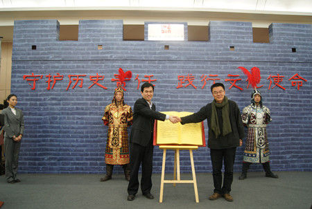 西安城墙历史文化研究会成立_新闻中心