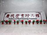 陕西历史博物馆唐代壁画珍品馆