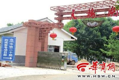 南郑县中心敬老院门口,挂着天鹅湖的牌子