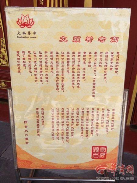 西安大兴善寺里的高考祈愿文
