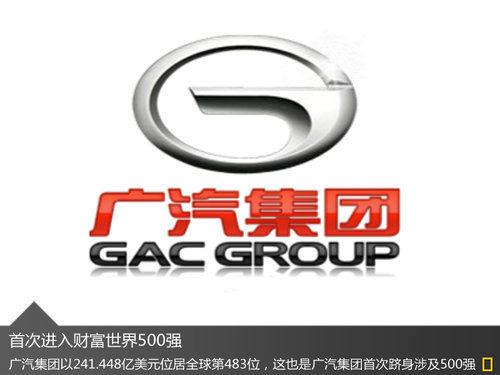 广汽集团-广汽传祺9款新车陆续上市 官方计划曝光高清图片