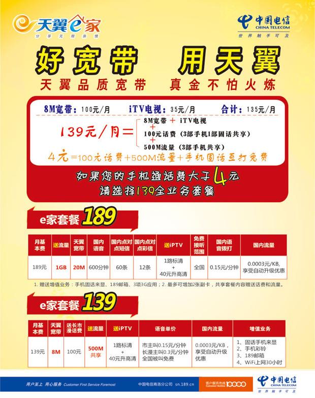 从1993年陕西第一位互联网用户诞生到现在,在20年的时间里,中国电信主导过两次大宽带提速。第一次是1999年,从56K拨号上网升级到ADSL上网;第二次是2011年2月中国电信启动宽带中国光网城市,推出光纤入户20M家庭宽带服务。截至2013年6月底,陕西公司的光纤覆盖4200幢商务楼宇,7500个住宅小区,覆盖110万用户,预计2015年将超过300万户。随着中国电信宣布普及推广宽带升百兆,中国电信第三次宽带大提速全面展开,它将使中国消费者的宽带接入速率迅速与世界发达水平接轨,并有助于加快推动社会信息