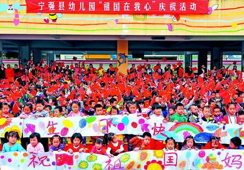 幼儿园国庆庆祝活动_祖国在我心 宁强县幼儿园庆祝国庆节到来_新浪汉中