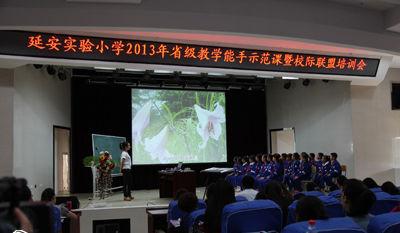 延安实验小学举办教学能手示范课暨活动