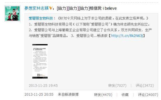 林志颖疑似卖假保健品 称逆生长葆青春(图)