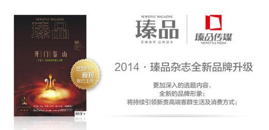 2014年瑧品杂志全新品牌战略升级(图)