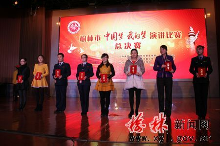 """榆林举办""""中国梦·我的梦""""演讲比赛总决赛"""