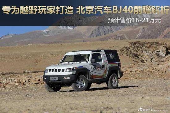 北京吉普BJ40前瞻解析-北京汽车BJ40前瞻解析 专为越野玩家准备高清图片