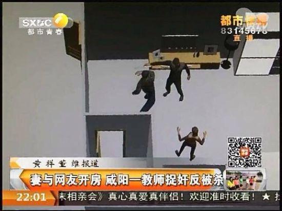 妻子与网友开房 咸阳一教师捉奸反被杀