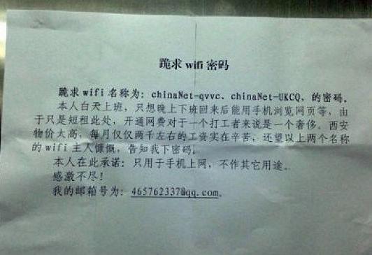 """网友""""乖乖""""发出《跪求wifi密码》信。(图片来源于网络)"""