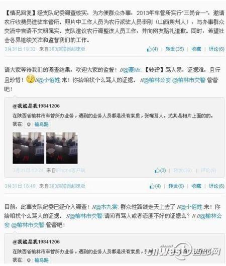 榆林市交警支队在微博上通报相关情况。(微博截图)