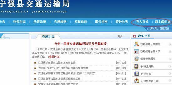 宁强县交通运输局的官方网站上出现了两个娱乐性质的导航栏目。