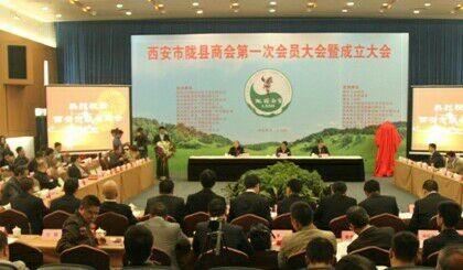 西安市陇县商会成立 闫倍呈当选首届会长