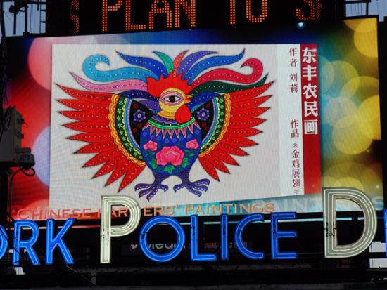 纽约时代广场上的中国农民画
