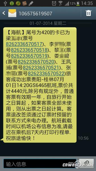 西安市民中信银行信用卡被盗刷 之前收到300条短信