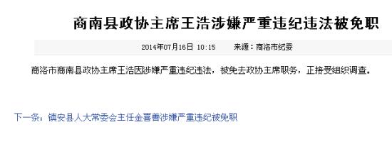 商洛市商南县政协主席王浩因涉嫌严重违纪违法,被免去政协主席职务,正接受组织调查。