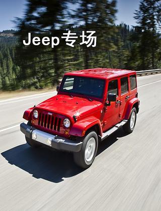 Jeep汽车超值优惠砍价团