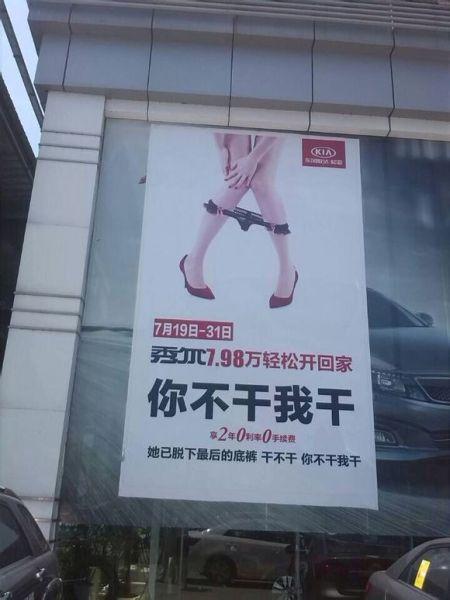 4S店恶俗广告
