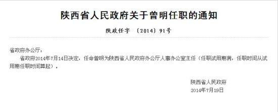 陕西省人民政府关于曾明任职的通知