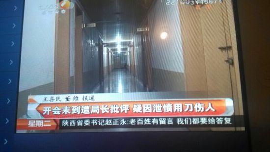 韩城一局长被主任连捅6刀 疑主任开会迟到被批