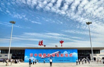 汉中城固机场正式通航