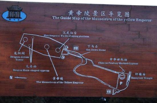 黄帝陵景区导览图