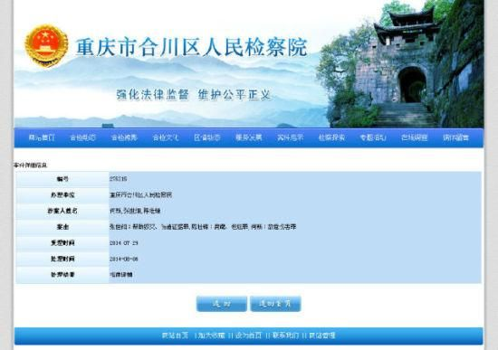当地检察院网站关于本案的信息。
