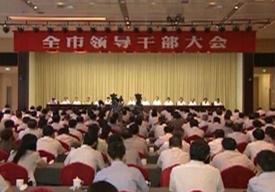 西安市委19日上午召开全市领导干部大会传达省委决定(据陕西都市快报)